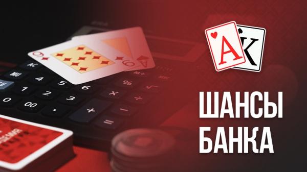 шансы банка покер