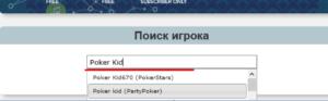 статистика игрока покер старс через Sharkscope.com