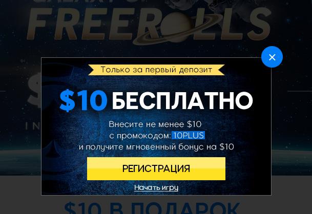 Как скачать последнюю версию 888 Покер на русском на компьютер