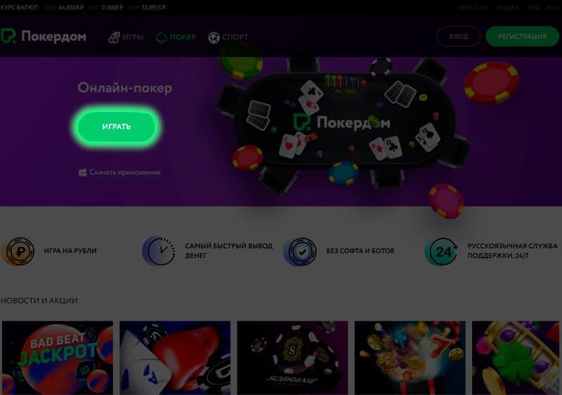 Как в Покер Дом играть в браузере