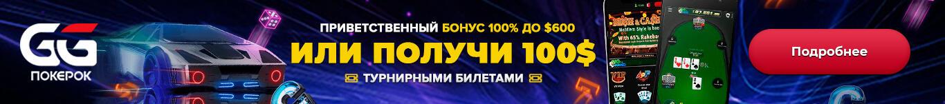 Бонус ГГПокерОК